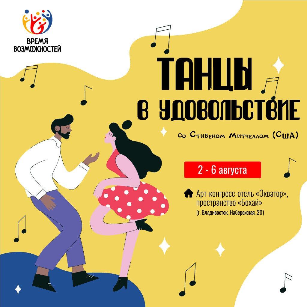 Танцуйте и живите у нас с удовольствием!